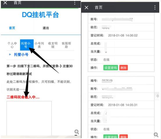 DQ挂机平台 (类似互赢)微信挂机 1元提现