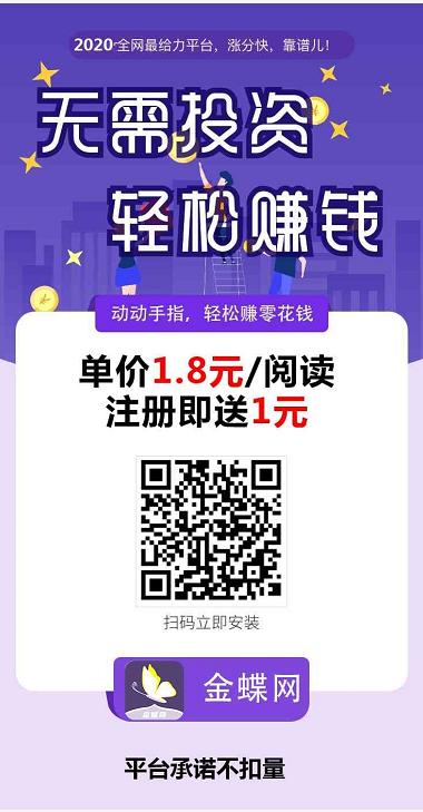 金蝶网app是真的吗?转发单价限时2.8元