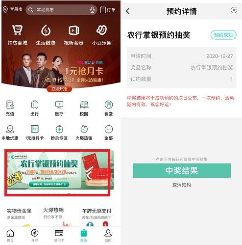中国农业银行:掌银预约抽奖20-100元京东E卡!