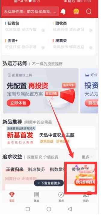天弘基金APP 新用户可领取18元红包