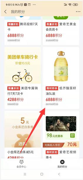 京东金融6888积分兑换5L的食用油